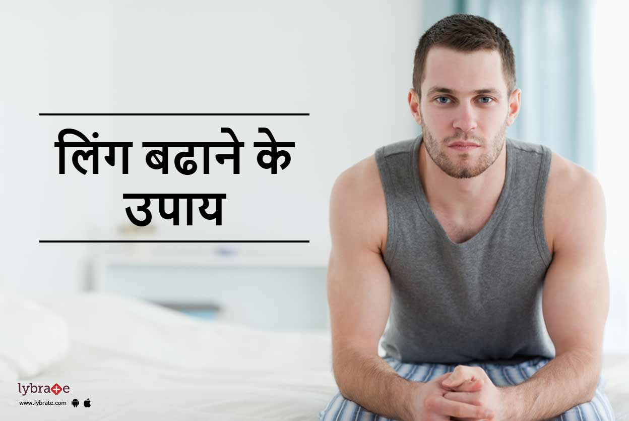 Ling Badhane Ke Upay Hindi Me - लिंग बढाने के उपाय