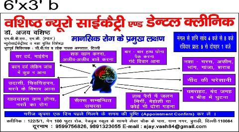 Vashishtha Neuropsychiatry and Dental Clinic, Burari