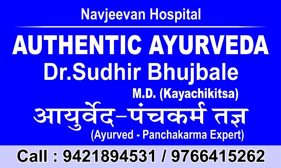 Authentic Ayurveda Clinic, Mumbai
