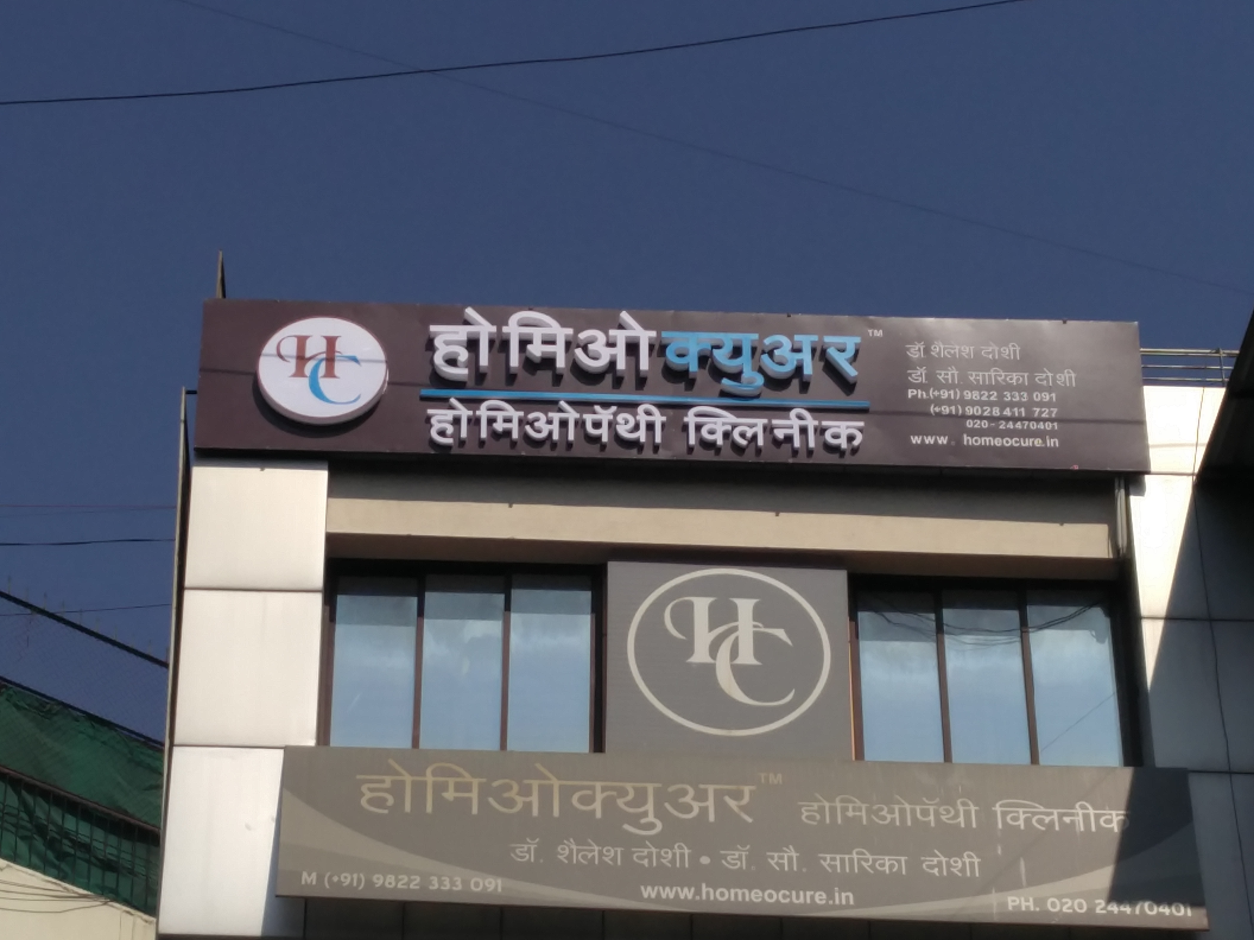 HomeoCure™ Homeopathy Clinic, Tilak Road, Pune
