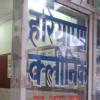Haryana Clinic Gurgaon