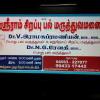 Dr. V.Ramasubramanian Mds Rajapalayam - Dentist, Rajapalayam