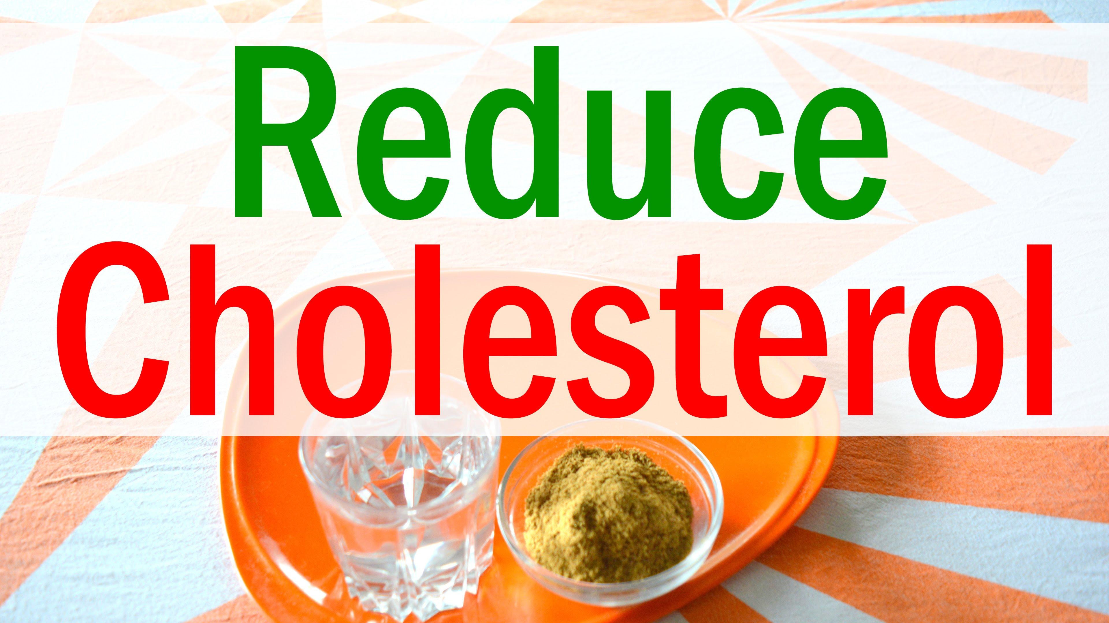 降低膽固醇