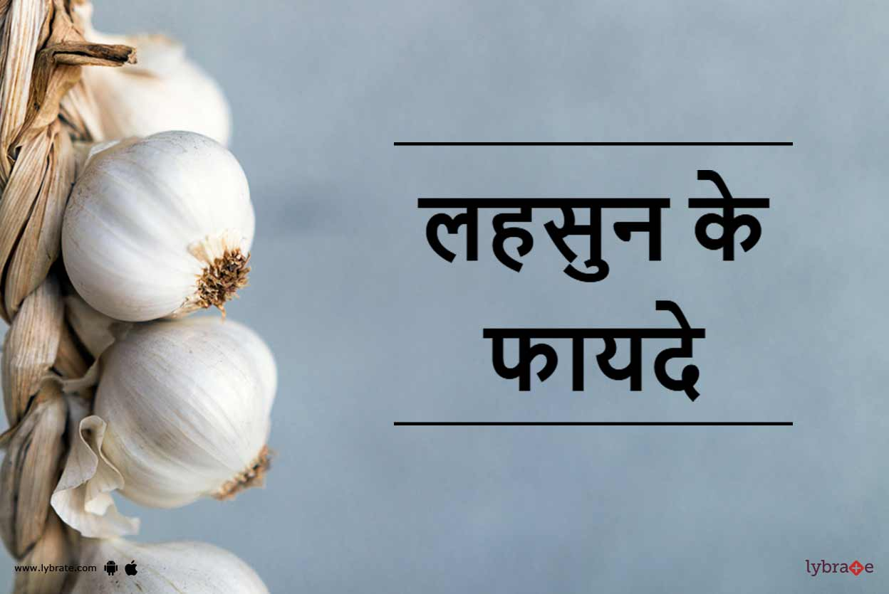 Forum on this topic: Benefits of Garlic in Hindi, benefits-of-garlic-in-hindi/