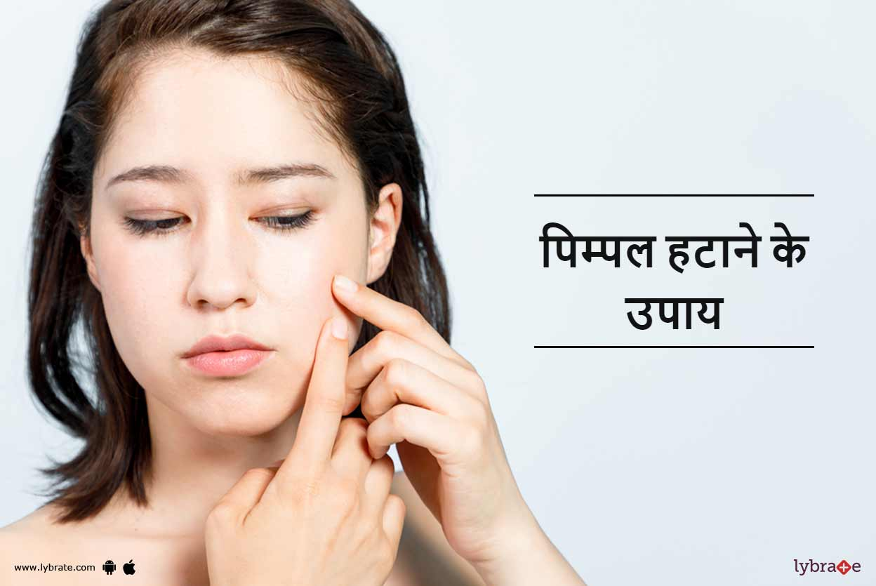 प म पल हट न क उप य Pimples Removal Tips By