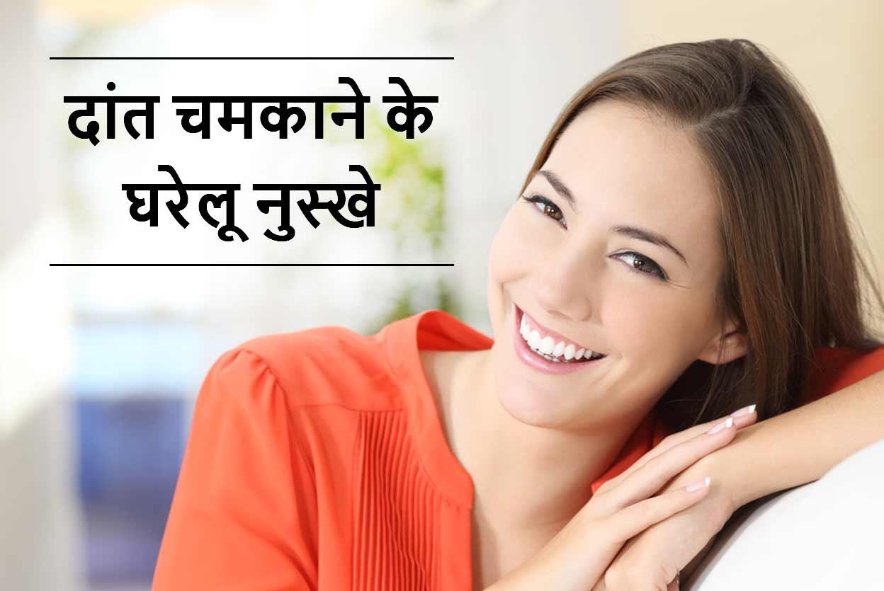 Teeth Whitening At Home In Hindi द त चमक न क