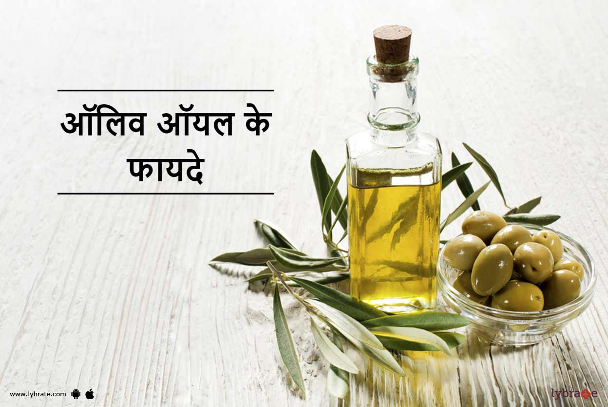 olive oil benefits in hindi - ऑलिव ऑयल के