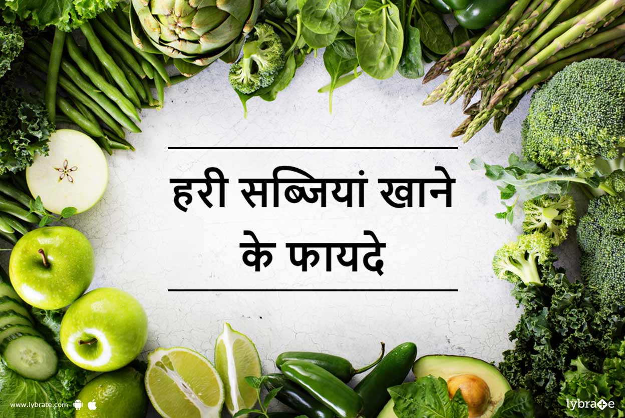 benefits of green vegetables in hindi - हरी