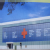 Gorabazar Specialised Municipality Hospital,  | Lybrate.com