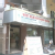 West Delhi Psychiatry Centre Image 3