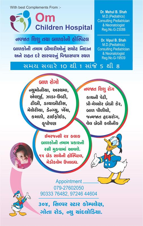 Pediatrician in Ahmedabad - Book instant Appointment, Consult Online ...
