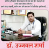 Dr.Ujjwal Sharma | Lybrate.com