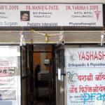 Yashashree Orthopedic & Physiotherapy Center Image 3