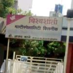 Vishwashanti Homeo Skin Clinic Image 3