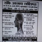 Vashishtha Neuropsychiatry and Dental Clinic Image 9
