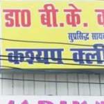 Kashyap Clinic Pvt. Ltd. Image 2