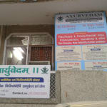 AYURVEDAM MULTISPECIALTY CLINIC & PHYSIOTHERAPY CENTRE Image 2