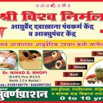 Sri Vishwa Nirmal Ayurveda Clinic  Image 5