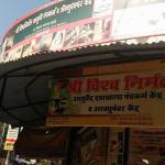 Sri Vishwa Nirmal Ayurveda Clinic  Image 2