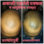 Shree Vishwavallabh Ayurvedic Panchakarma & Skin Care Center Image 3