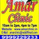 Amar Clinic Image 2
