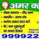 Amar Clinic Image 5