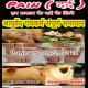 Shri Ram Ayurvedalya Image 4