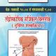 Dr.SANAP Health Care Laparoscopic Surgery Hospital, Garkheda, Aurangabad Image 1