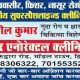 Maheshwar AnoRectal Clinic Image 2