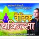Vaidic Chikitsa Image 4