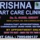 Sri Krishna Skin and Heart Care Clinic Image 1