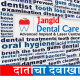 JANGID DENTAL CARE Image 1