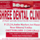 Shree Dentle Clinic Image 1