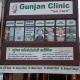 Gunjan Clinic Image 7