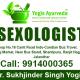 Dr Yogi Ayurveda - Sexologist in Jalandhar, Sex Specialist in Jalandhar Image 1