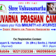 Shree Vishwasamartha Ayurved & Panchkarma Clinic Image 5