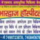 Bhardwaj Hospital Image 3