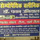 Rama Homeopathic Clinic Image 1