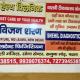Shrestha Health Clinic Image 2