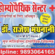 Bhopal Homeopathic Centre Image 5