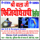 Shree Balaji Physiothrapy Clinic Image 1