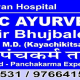 Dr.Bhujbale's Ayurveda and Piles Clinic. Image 3