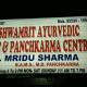 Vishwamrit Ayurvedic Clinic & Panchkarma Centre Image 1