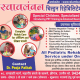 Swavalamban Children Rehabilitation center Image 2