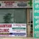 Anamyam Clinic Image 3