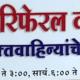 Pravin Sakharam Narkhede Image 1