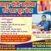 S. K. Verma - Ayurvedic Doctor, Gonda