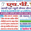 Dr. Rahul Rai  - Physiotherapist, Gorakhpur