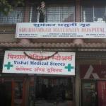 SHUBHAMKAR HOSPITAL | Lybrate.com
