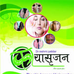 Skin clinic | Lybrate.com